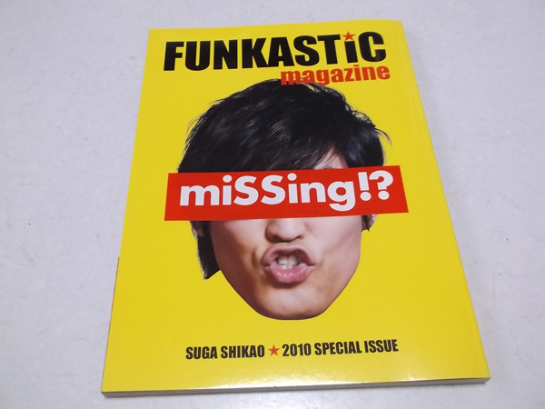 ▽ スガシカオ 【 FUNKASTIC magazine 2010パンフ 】 美品♪
