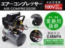 ★ エアーコンプレッサー 100v 3.1馬力 30L 電動コンプレッサー エアー充填 釘打ち機
