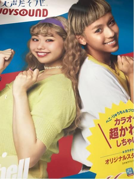 JOYサウンド 非売品ポスター(ペコ りゅうちぇる)のぼり1枚付属