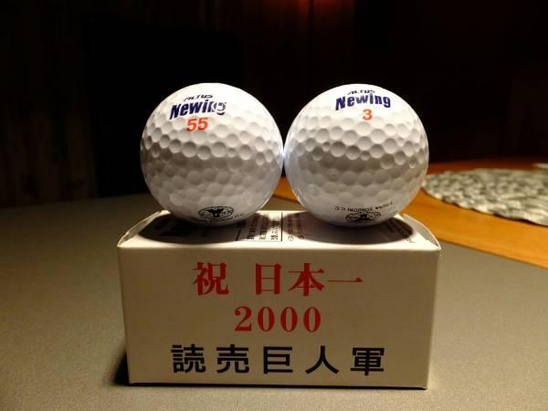 巨人祝日本一 2000 ゴルフボール グッズの画像