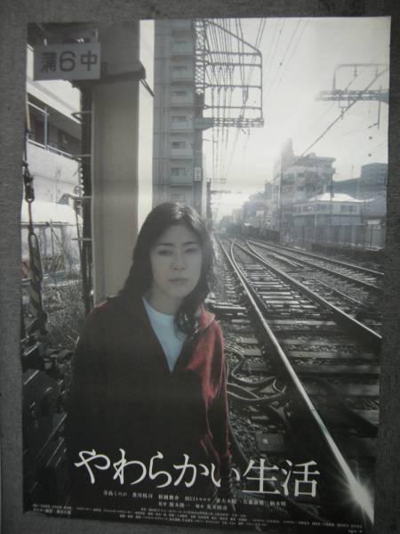 寺島しのぶ 豊川悦司 「 やわらか生活」B全 大型 2枚セット