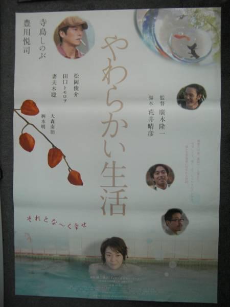 寺島しのぶ 豊川悦司 「 やわらか生活」B全 大型 2枚セット_画像2