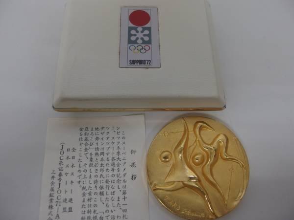 札幌オリンピック スーベニアメダル 岡本太郎デザイン 重さ:約100g #4039