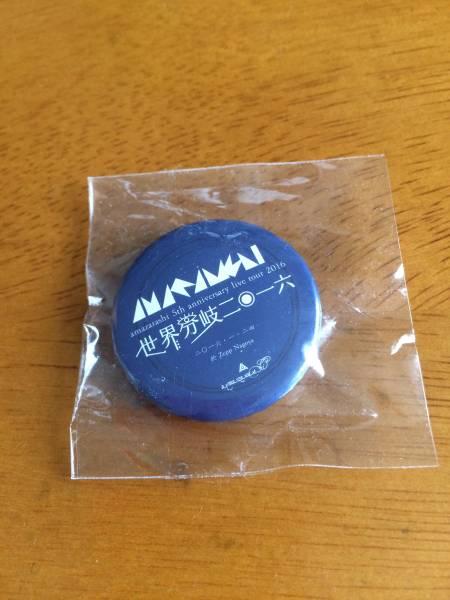 amazarashi 5th anniversary live tour 2016「世界分岐二〇一六」Zepp Nagoya公演会場限定配布缶バッジ 新品
