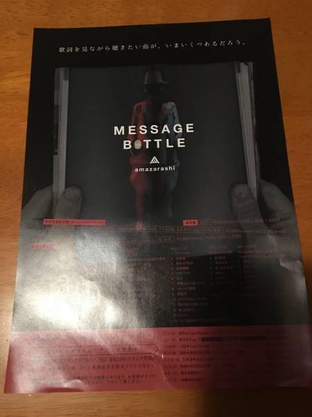 amazarashi メッセージボトル 非売品チラシ