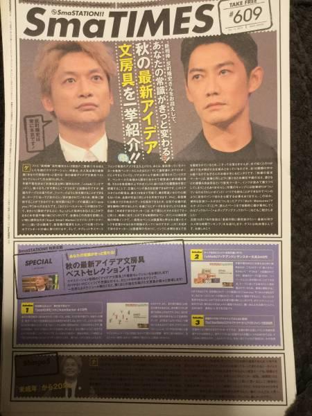 ★SMAP SmaSTATION★SmaTIMES#609 香取慎吾/反町隆史 スマタイムズ