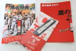 ☆福岡ソフトバンクホークス 鷹の祭典2017 ワッショイ!1ワンダホー! 扇子&手ぬぐい セット 新品☆