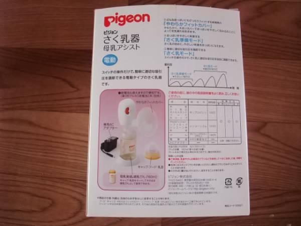 ■新品同様■電動搾乳器■ピジョン■母乳アシスト■ベビー用品■191_画像2