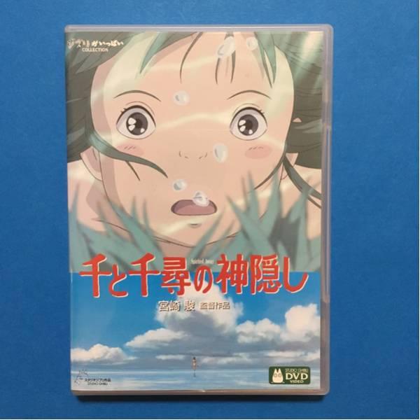 千と千尋の神隠し DVD グッズの画像
