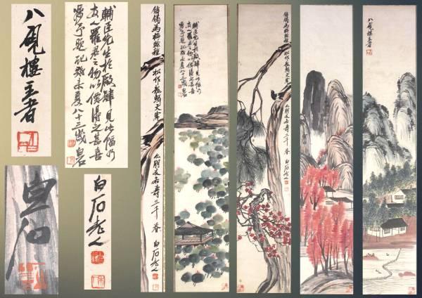 【掛け軸】 精品 4幅「四季図 齊白石 共箱」中国近代著名画家 時代保證 肉筆保證 唐物唐
