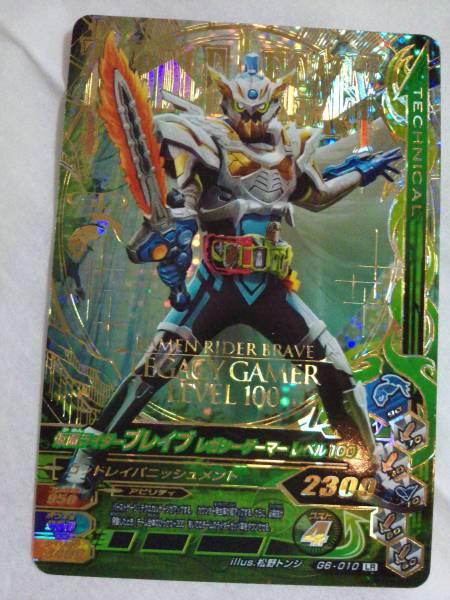 ガンバライジング G6弾 LR G6-010 ★仮面ライダー ブレイブ レガシーゲーマー レベル100★