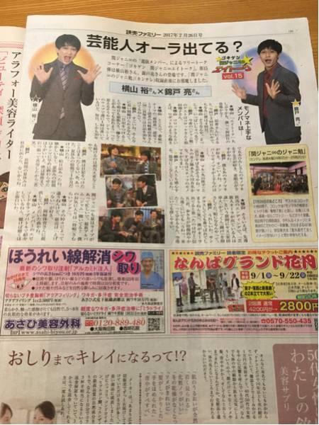 読売ファミリー 7/26号 大竹しのぶ★エイトーク vol.15★横山裕×錦戸亮