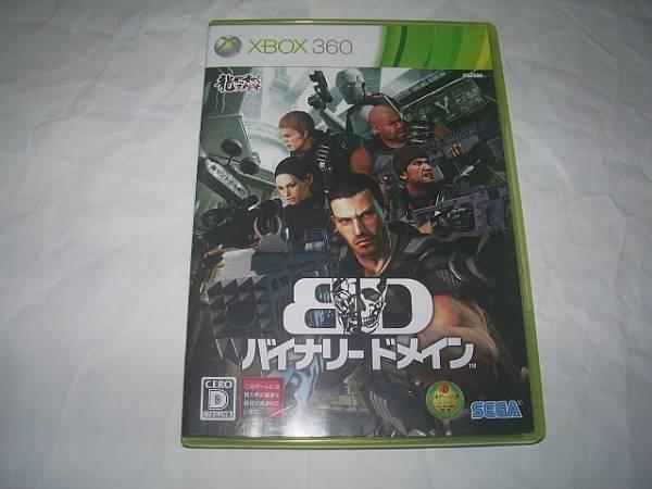 Xbox 360 バイナリードメイン
