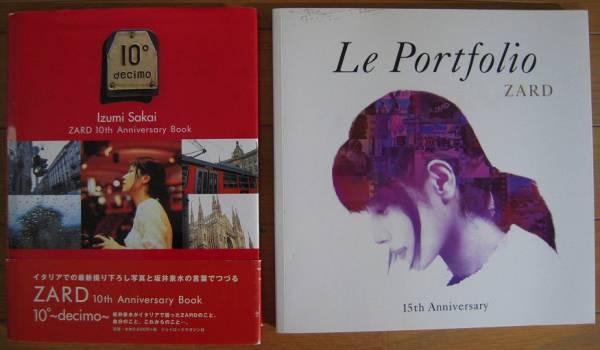ZARD♪本2冊セット「10°~decimo~」+「Le Portfolio」写真集★中古♪坂井泉水 ライブグッズの画像