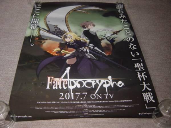 ★送料、筒代込【Fate 4pocryphe/Grand Order/Stay night】告知ポスター3枚組
