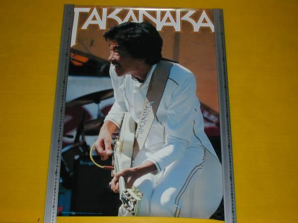 ◆音楽】【高中正義】ポスター】E白いギター-【当時物新品】