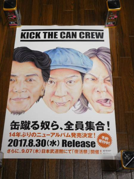 KICK THE CAN CREW 最新アルバム発売告知の非売品レアポスターPart.1 KREVA MCU LITTLE