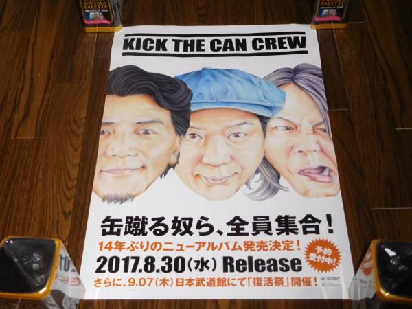 KICK THE CAN CREW 最新アルバム発売告知の非売品レアポスターPart.2 KREVA MCU LITTLE