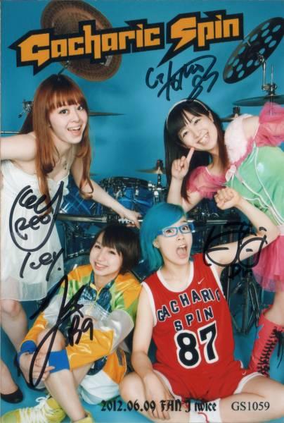 Gacharic Spin 4人直筆サイン入り 2012年 生写真 1059