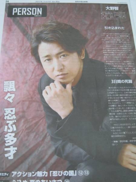 2017 6/30 読売中高生新聞 大野智 「忍びの国」