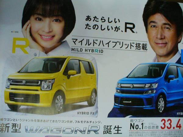 広瀬すず 特大 ポスター ワゴンR 非売品 グッズの画像