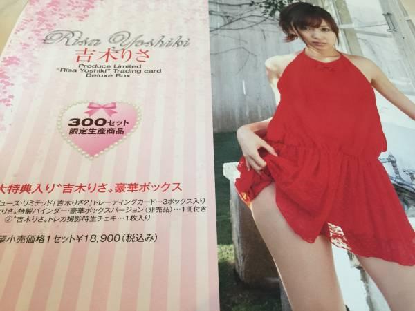 プロデュース・リミテッド 吉木りさ 豪華BOX トレーディングカード チェキ グッズの画像