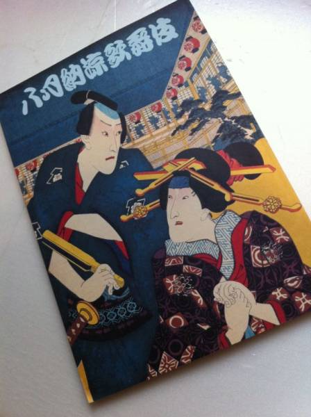 歌舞伎筋書き■八月納涼歌舞伎(平成17)歌舞伎座
