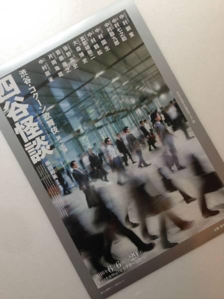 歌舞伎チラシ■コクーン歌舞伎「四谷怪談」獅童、七之助、勘九郎