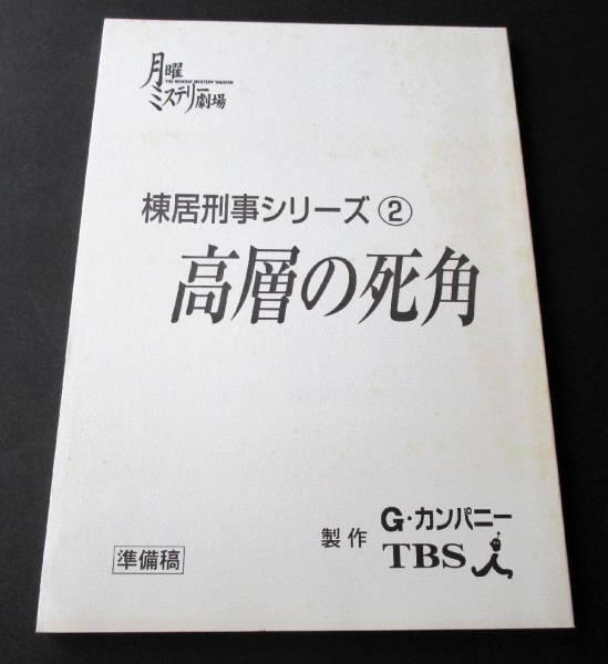 ヤフオク! - 【台本】棟居刑事シリーズ『高層の死角』 中村...