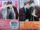 浪漫, 戀愛小説 - 新刊 2017/7/25 愛になれない仕事なんです SS,イラカ付 砂原 糖子