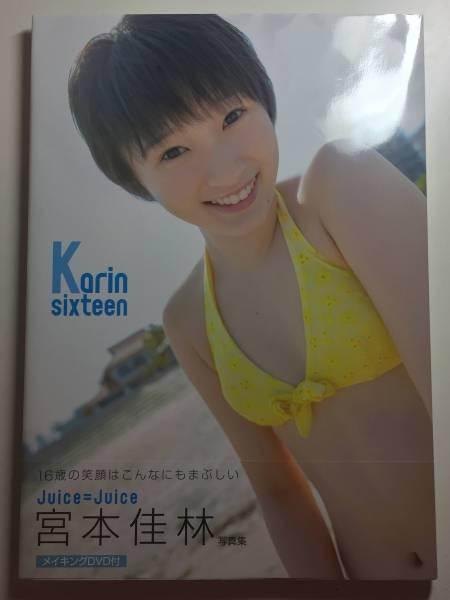 宮本佳林 写真集 Karin sixteen その2