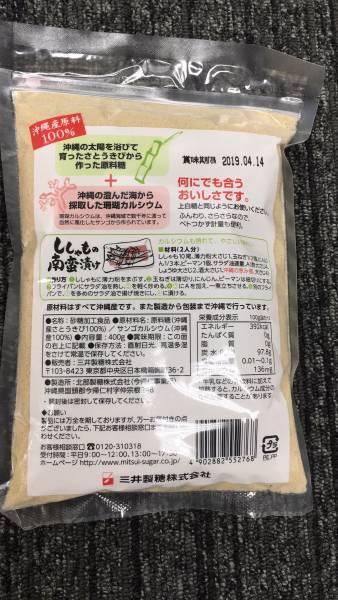 三井製糖 株主優待 スプーン印砂糖 手塩 レモンティー他10点詰め合わせ 2箱まで_画像2