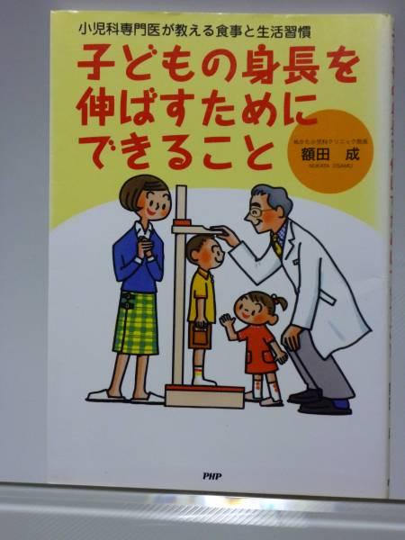 子どもの身長を伸ばすためにできること