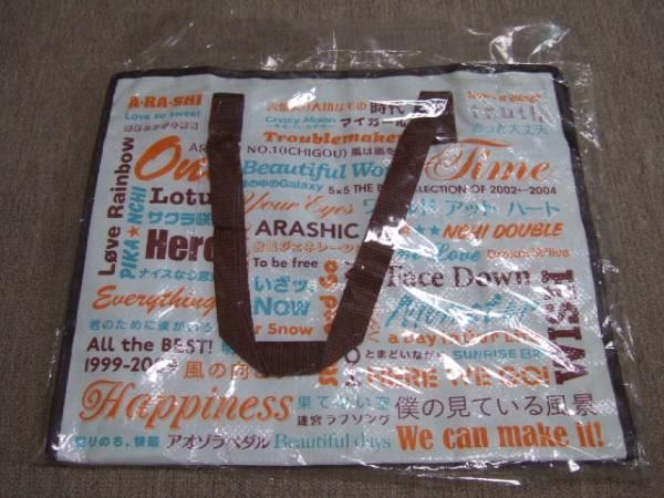 嵐 アラフェス 2012 ショッピングバッグ ランドリーバッグに便利