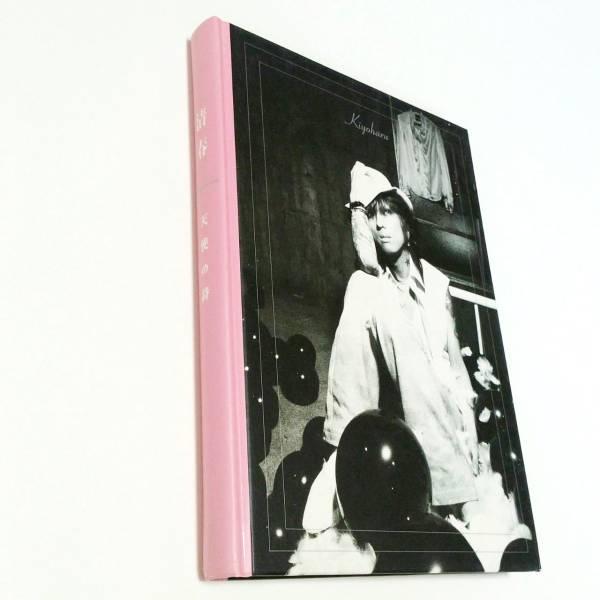 フォトブック 黒夢 清春 ツアー2005年 天使の詩 KUROYUME KIYOHARU SADS サッズ