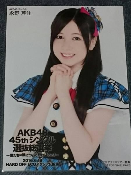AKB48 45thシングル選抜総選挙 永野芹佳 JTB アクセスツアー特典 チーム8 ライブ・総選挙グッズの画像