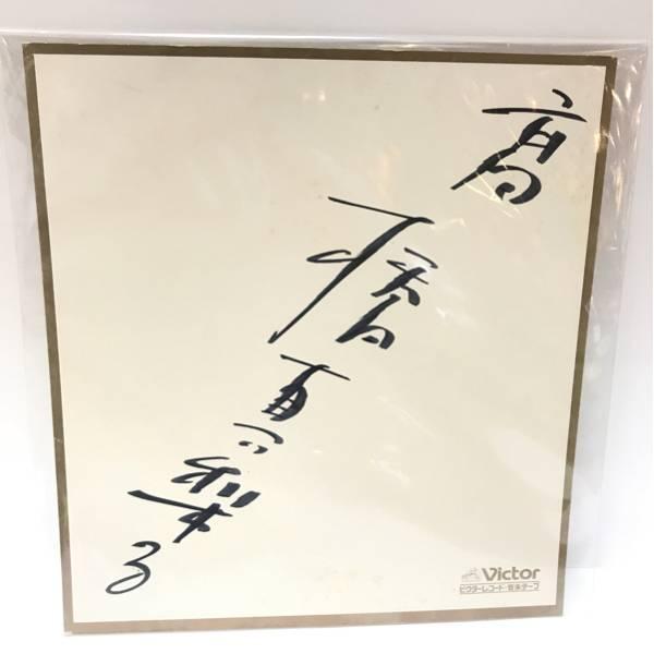 2 高橋真梨子 直筆サイン入り色紙 victor ビクターレコード・音楽テープ