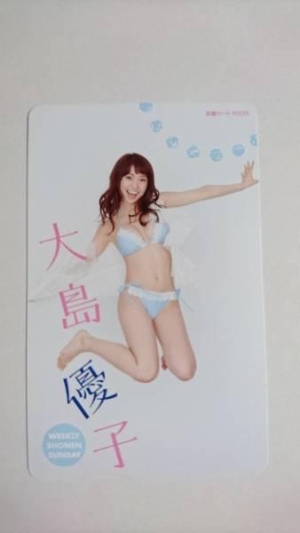 大島優子 少年サンデー 抽プレ 図書カード AKB48 ライブ・総選挙グッズの画像