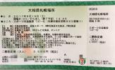 ■宇良 高安 御嶽海 を観戦に行きませんか! 大相撲札幌場所 二階指定席1枚 8/19(土) つどーむ ★クリックポスト送料無料★
