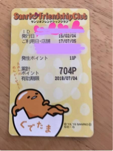 サンリオポイントカード★704ポイント★ぐでたま★ グッズの画像