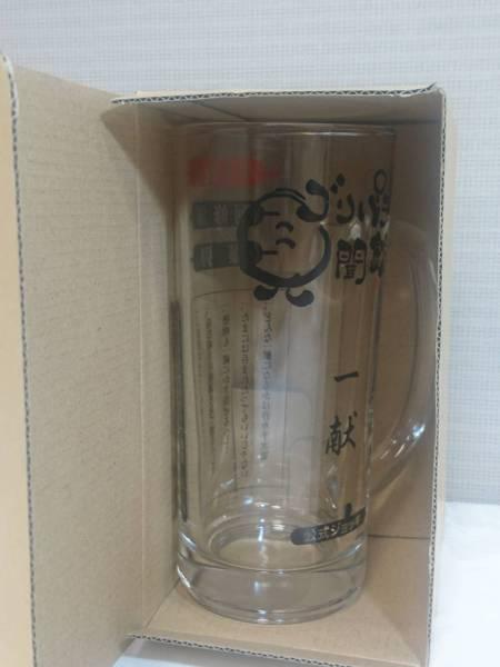 □新品未開封□ゴリパラ見聞録 公式 ジョッキ グラス