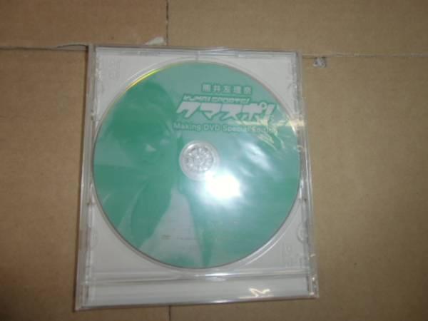 H2613 熊井友理奈 クマスポ! Making DVD Special Edition メイキング 未開封