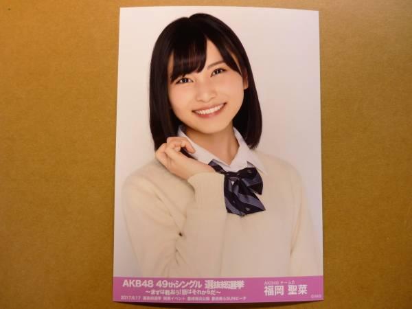 AKB48 選抜総選挙 ランダム生写真 開票イベントVer. 福岡聖菜 送料62円