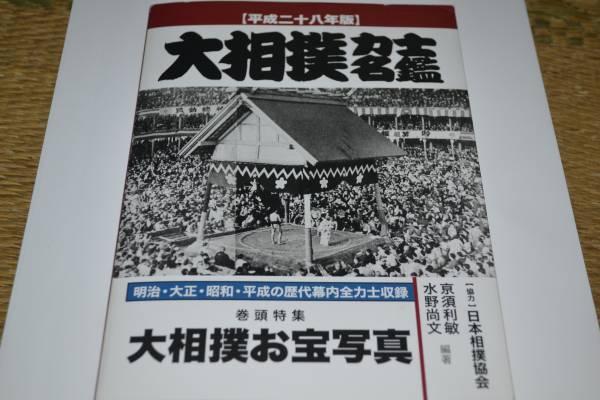 ★平成28年度版大相撲力士名鑑★共同通信社★ グッズの画像