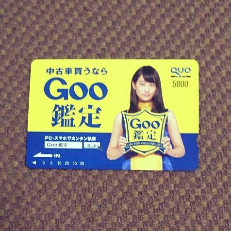 ☆未使用 山本美月 QUOカード 5000円 goo販促品 ポイント消化 グッズの画像