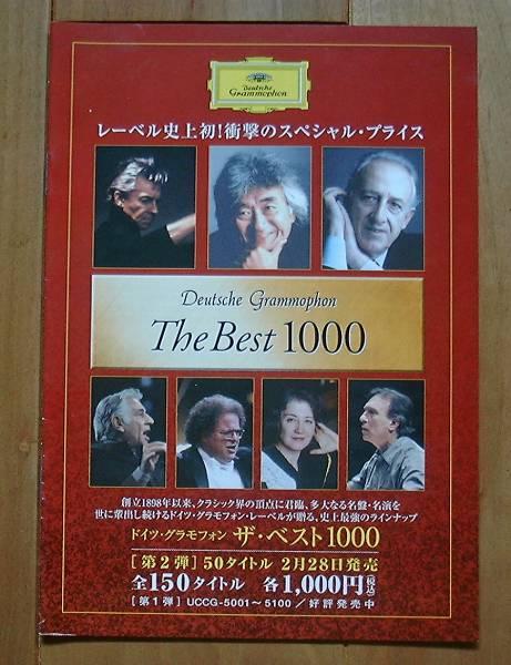 ★ドイツ・グラモフォン ザ・ベスト1000 カタログ 2部 全12ページ