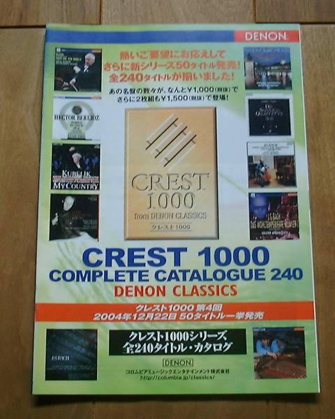 DENON CLASSICS CREST1000 2部