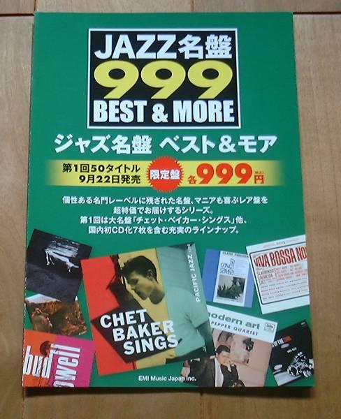 JAZZ名盤 999 BEST&MORE 2部