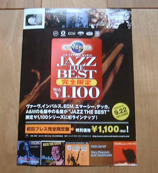 UNIVERAL MUSIC JAZZ BEST ¥1100 カタログ2部