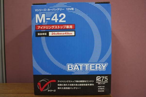 ★☆<送料無料>日産 カーバッテリー 12V用 M-42 Vシリーズ アイドリングストップ軽自動車用☆★